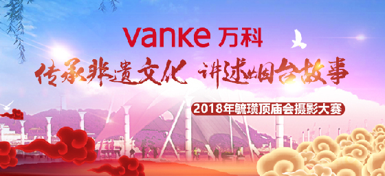 2018毓璜顶庙会摄影大赛