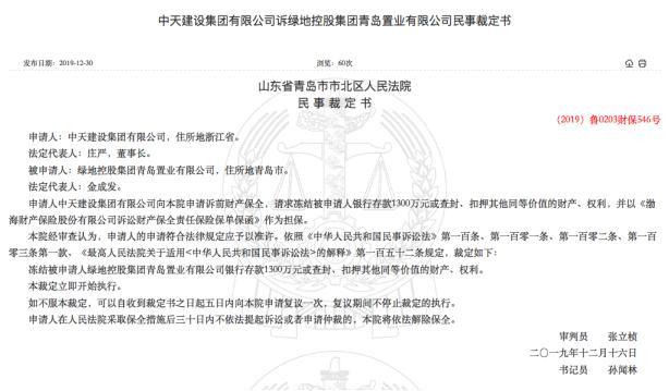 绿地青岛公司涉案 被曝涉多桩诉讼财产保全案